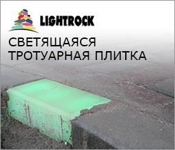 Светящаяся тротуарная плитка LightRock