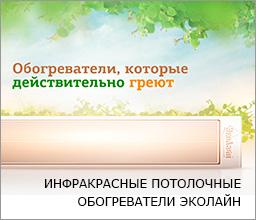 Потолочные инфракрасные обогреватели Эколайн