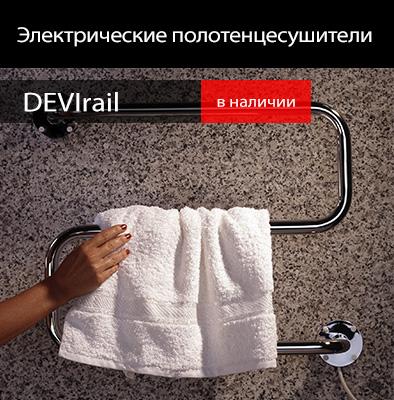 Полотенцесушители Devirail в наличии в Екатеринбурге!
