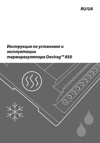 Инструкция Devireg 850