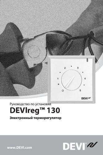 Инструкция Devireg 130