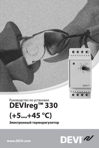 Инструкция Devireg 330, +5+45