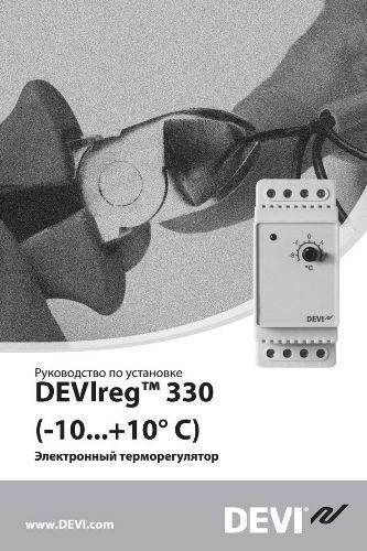 Инструкция Devireg 330, -10+10