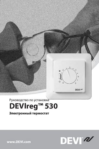 Инструкция Devireg 530