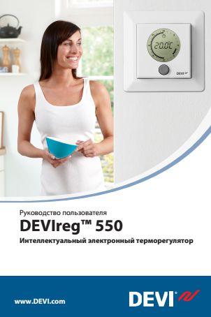 Инструкция Devireg 550