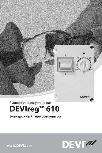 Инструкция Devireg 610