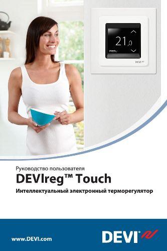 Инструкция Devireg Touch