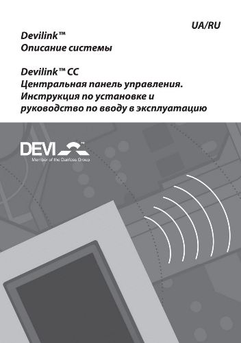 Инструкция Devilink