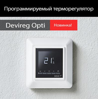 Программируемый регулятор Devireg Opti наличии в Екатеринбурге!