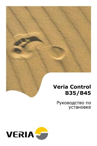 Инструкция Veria Control B-45