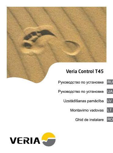 Инструкция Veria Control T-45