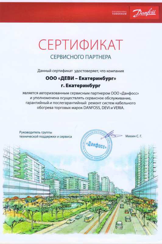 Авторизованный сервисный партнер Данфосс