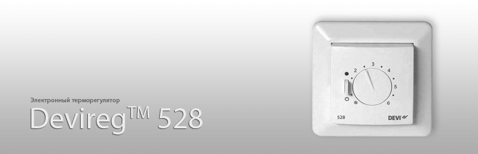 Терморегулятор Devireg 528