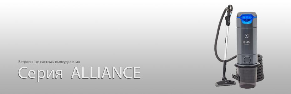 Встроенные пылесосы BEAM Electrolux Alliance