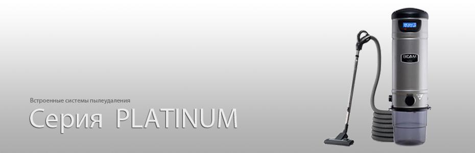 Встроенные пылесосы BEAM Electrolux Platinum