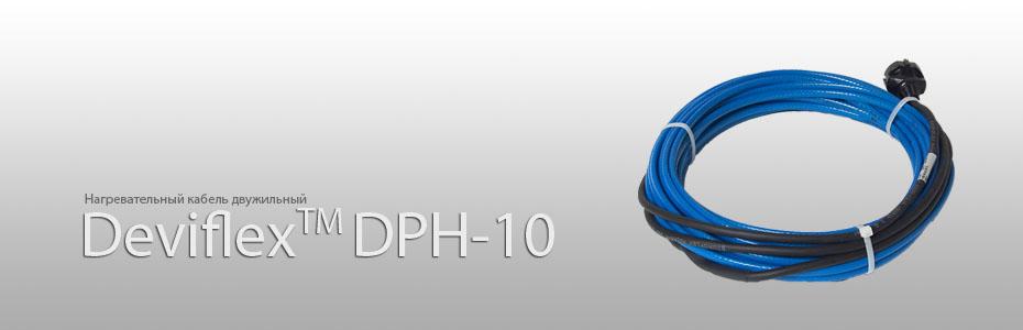 Нагревательный кабель Deviflex DPH-10