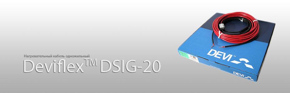 Нагревательный кабель DEVIbasic 20S (deviflex DSIG-20)