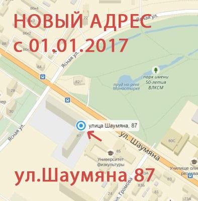 Новый адрес ДЕВИ-Екатеринбург
